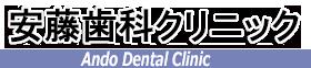 安藤歯科クリニック | 八丁堀・新川・茅場町の歯科クリニック